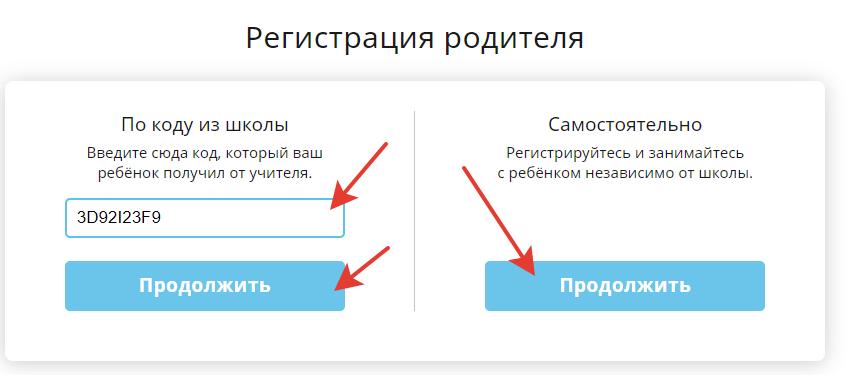 Учи.ру регистрация ученика 1 класса