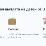 Как подать заявление на 10000 рублей для ребенка через госуслуги