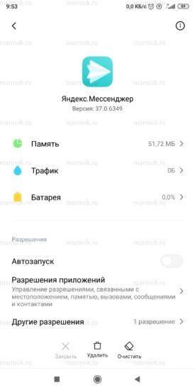 Как удалить Яндекс Мессенджер?
