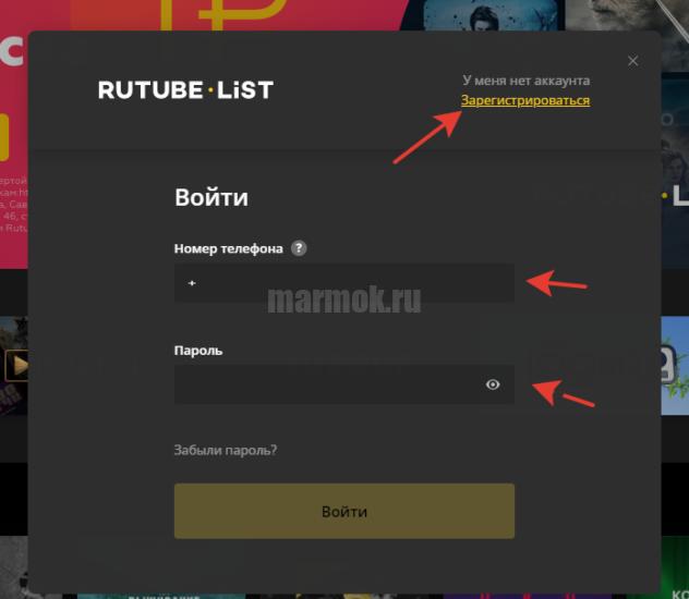 Как ввести код на rutube.ru/activate