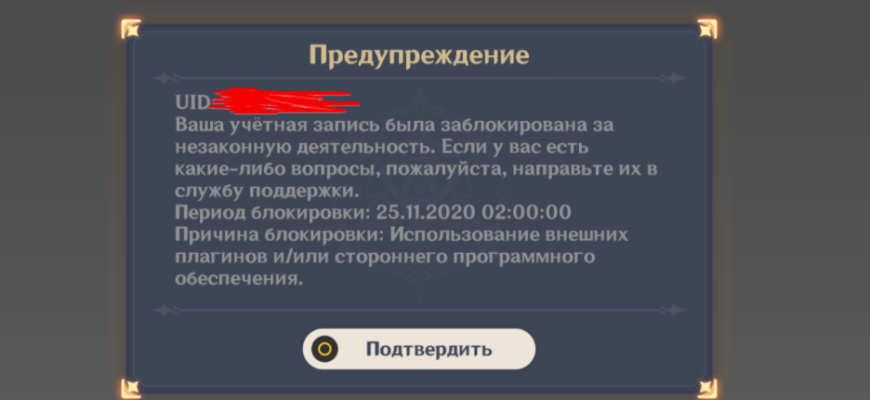 Сообщение о блокировке аккаунта в Gen