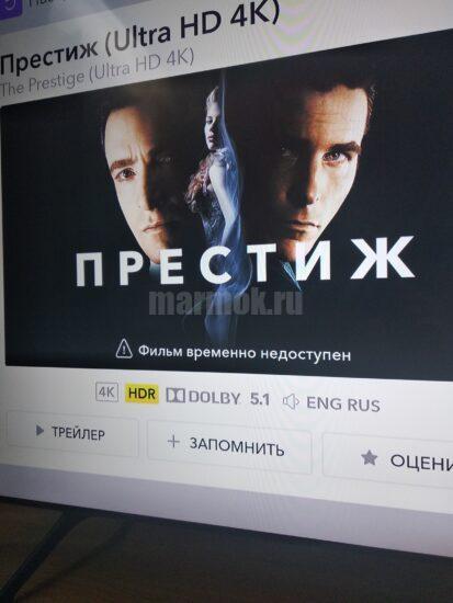 ОККО - фильм временно недоступен
