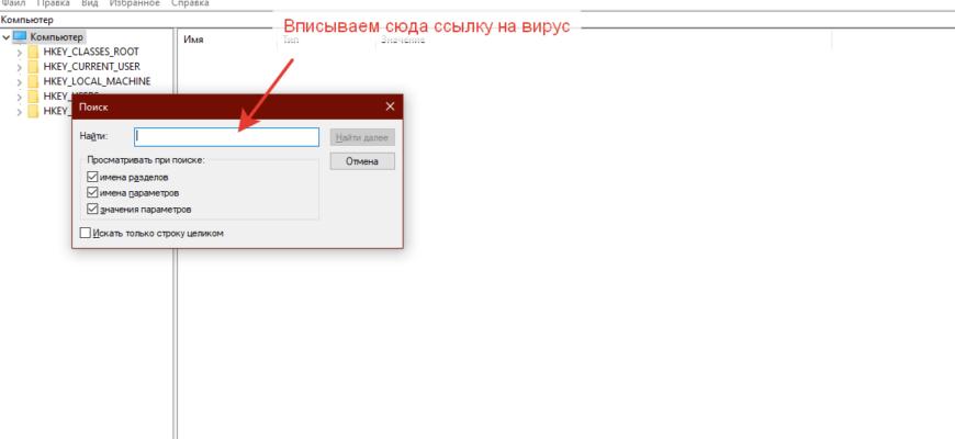 вписываем ссылку на искомый вирус в реестре