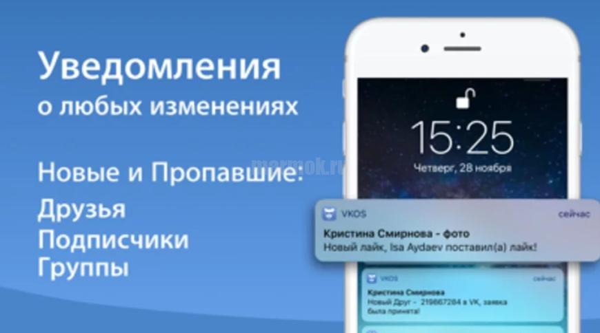 vkos шпион следит за сообщениями