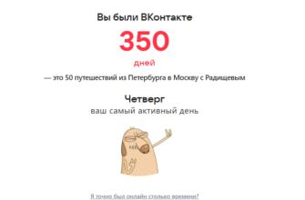 количество дней онлайн 350