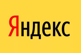 Что такое Yandex Pay