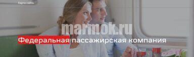 Список промокодов для ФПК РЖД