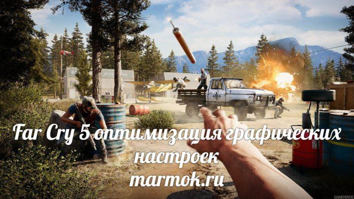 Оптимизация графики Far Cry 5