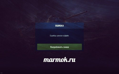 World of tanks and armored warfare проект армата