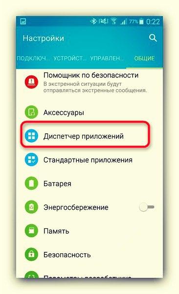 Ошибка com.android.systemui решение