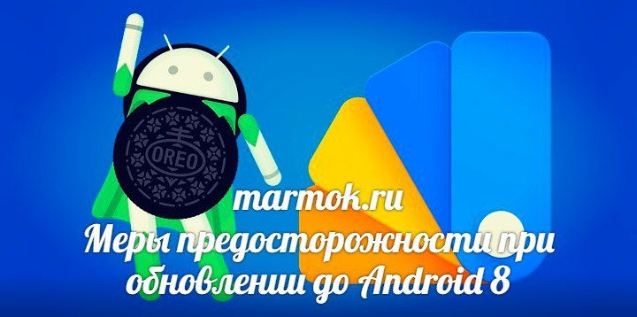 Обновление Galaxy S7 до Android 8