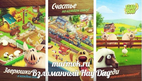 Взломанная версия Hay Day