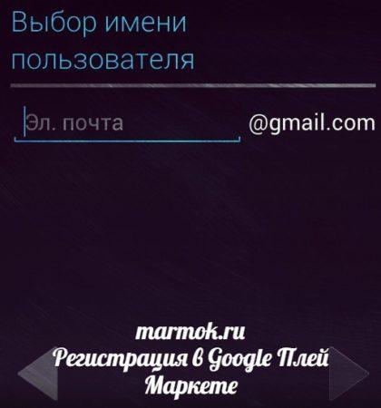 Регистрация в Google Плей Маркете