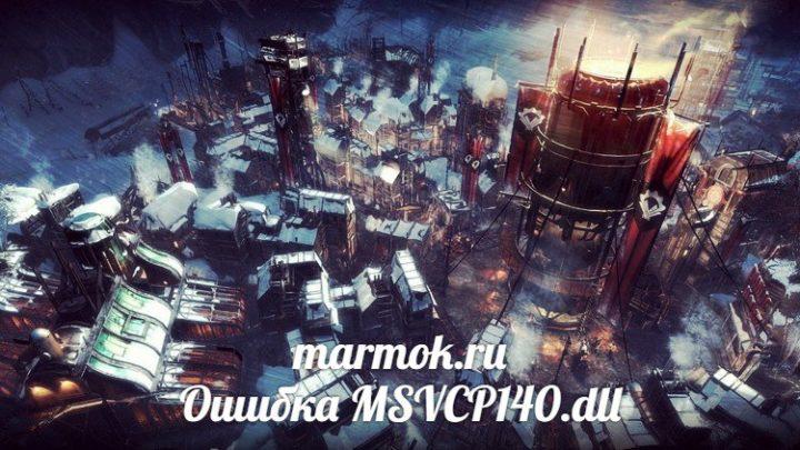 ОшибкаMSVCP140.dll Frostpunk