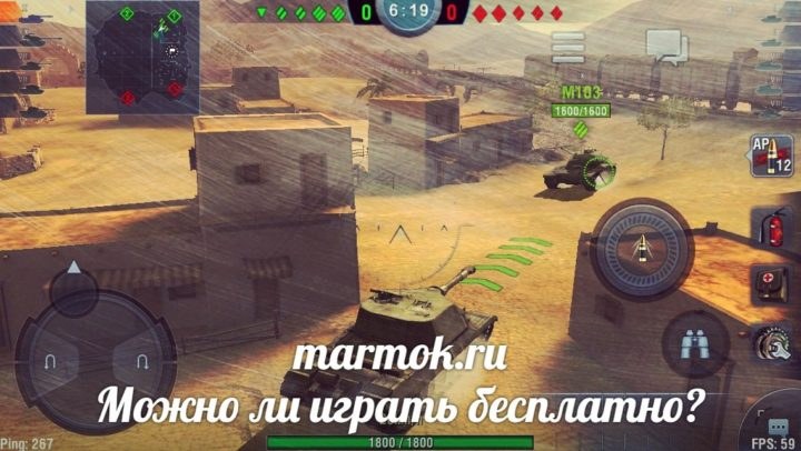 Бой world of tanks играть game center