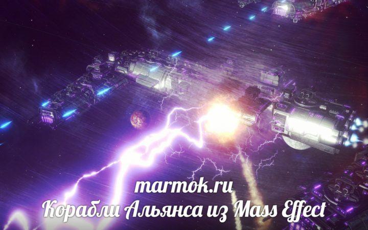 Корабли Альянса из Mass Effect для Stellaris