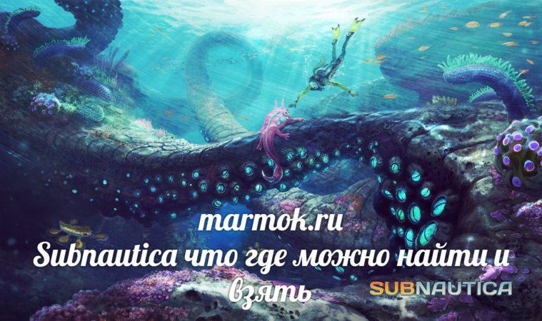 Subnautica что и где можно найти и взять
