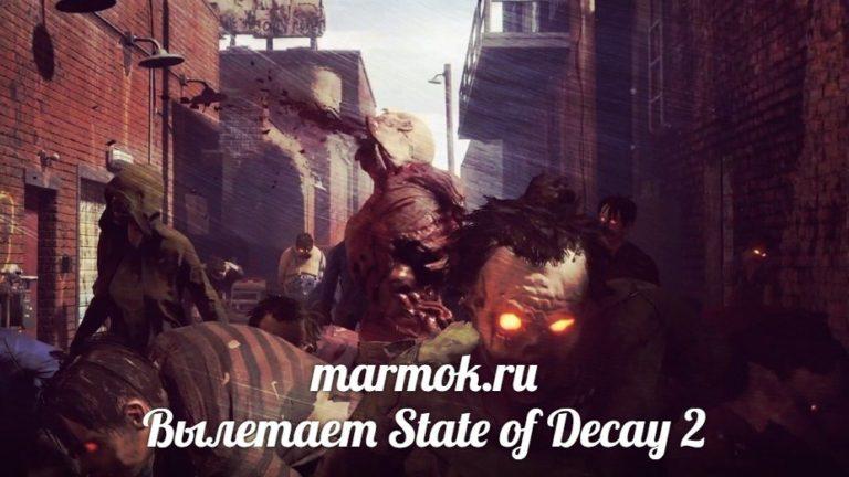 ВылетаетState of Decay 2