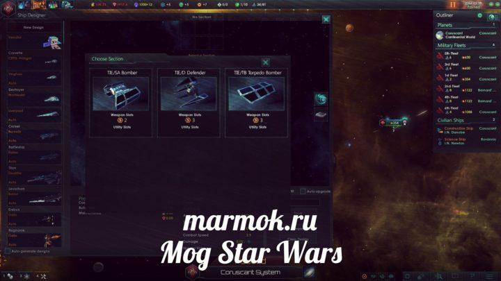 МодStar Wars