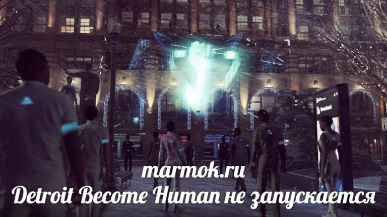 Detroit Become Human не запускается