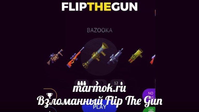 ВзломанныйFlip The Gun