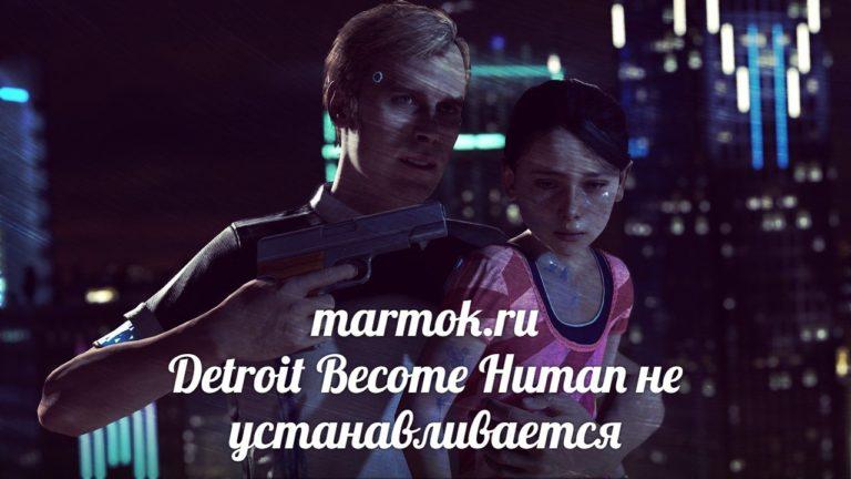 Detroit Become Human не устанавливается