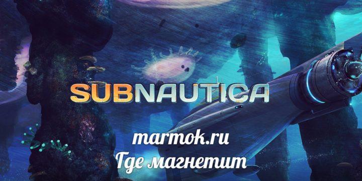Гдемагнетит в Subnautica