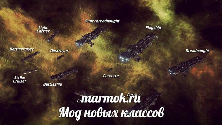 Мод новых классов Stellaris