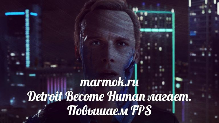 Detroit Become Human лагает. Повышаем FPS