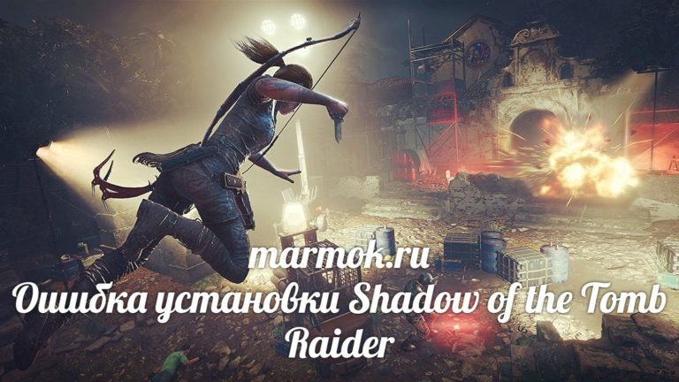 Ошибка установкиShadow of the Tomb Raider