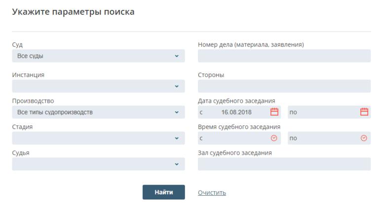 Судебные заседания Московского суда
