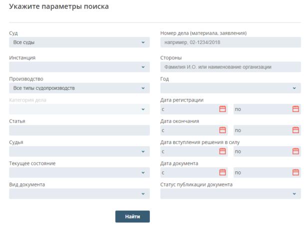 Поиск по судебным делам Московского суда