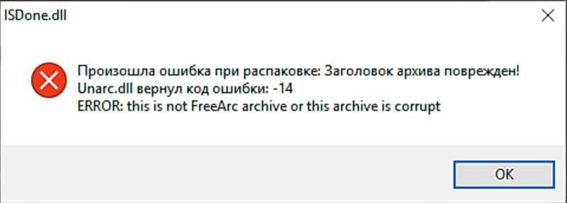 Решение всех ошибок unarc.dll